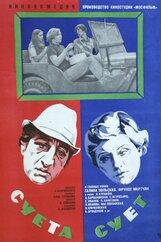Постер к фильму «Суета сует»
