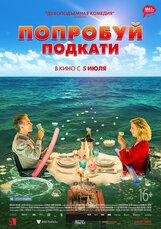 Постер к фильму «Попробуй подкати»