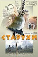 Постер к фильму «Старухи»