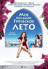 Постер к фильму «Мое большое греческое лето»