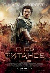 Постер к фильму «Гнев титанов»