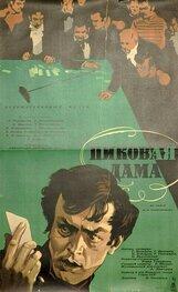 Постер к фильму «Пиковая дама»