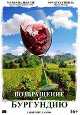 Постер к фильму «Возвращение в Бургундию»