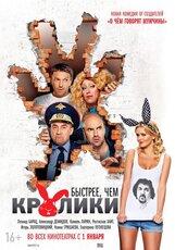 Постер к фильму «Быстрее, чем кролики»