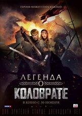 Постер к фильму «Легенда о Коловрате»