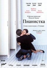 Постер к фильму «Пианистка»