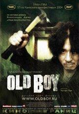 Постер к фильму «Олдбой»