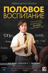 Постер к фильму «Половое воспитание»