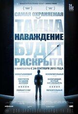 Постер к фильму «Наваждение»