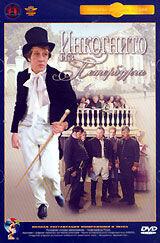 Постер к фильму «Инкогнито из Петербурга»