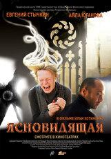 Постер к фильму «Ясновидящая»