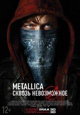 Постер к фильму «Metallica: Сквозь невозможное 3D»