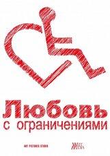 Постер к фильму «Любовь с ограничениями»