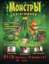 Постер к фильму «Монстры на острове 3D»