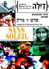Постер к фильму «Без солнца»