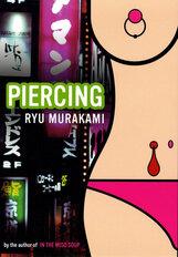 Постер к фильму «Пирсинг»