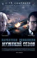 Постер к фильму «Мужской сезон. Бархатная революция»