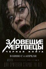 Постер к фильму «Зловещие мертвецы. Черная книга»