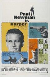 Постер к фильму «Харпер»