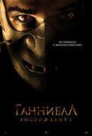 Постер к фильму «Ганнибал: Восхождение»
