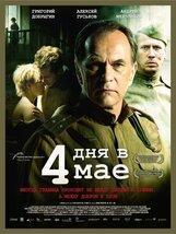 Постер к фильму «4 дня в мае»