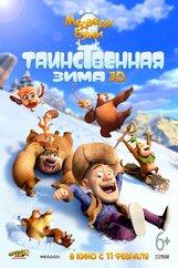 Постер к фильму «Медведи Буни: Таинственная зима 3D»