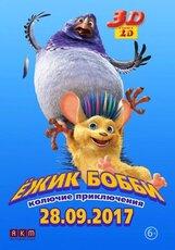 Постер к фильму «Ежик Бобби: Колючие приключения»