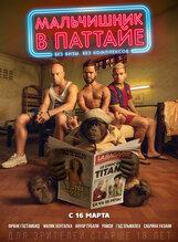 Постер к фильму «Мальчишник в Паттайе»