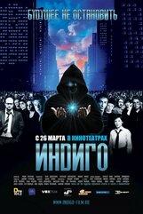 Постер к фильму «Индиго»