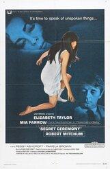 Постер к фильму «Тайная церемония»