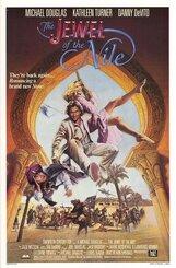Постер к фильму «Жемчужина Нила»