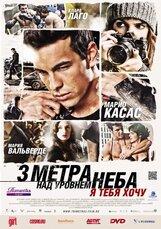 Постер к фильму «Три метра над уровнем неба. Я тебя хочу»