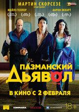 Постер к фильму «Пазманский дьявол»