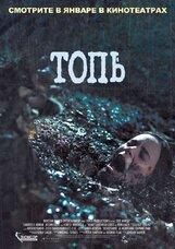 Постер к фильму «Топь»
