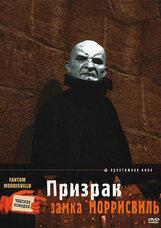 Постер к фильму «Призрак замка Моррисвиль»