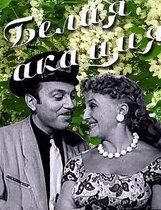 Постер к фильму «Белая акация»