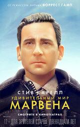 Постер к фильму «Удивительный мир Марвена»