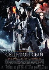 Постер к фильму «Седьмой сын»