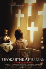 Постер к фильму «Проклятие Аннабель: зарождение зла»