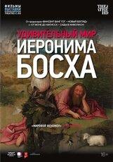 Постер к фильму «Удивительный мир Иеронима Босха»