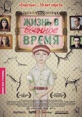 Постер к фильму «Жизнь в военное время»