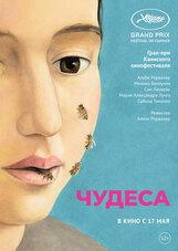 Постер к фильму «Чудеса»