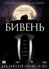 Постер к фильму «Бивень»