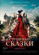 Постер к фильму «Страшные сказки»