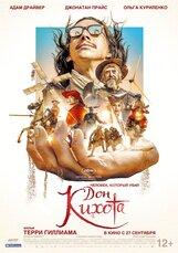 Постер к фильму «Человек, который убил Дон Кихота»