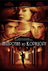 Постер к фильму «Напротив по коридору»