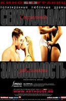 Постер к фильму «Сексуальная зависимость»