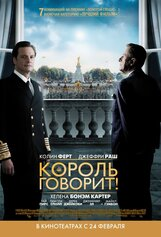 Постер к фильму «Король говорит!»