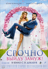 Постер к фильму «Срочно выйду замуж!»