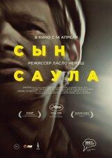 Постер к фильму «Сын Саула»